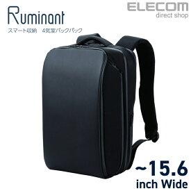 エレコム ビジネスバッグ パソコンバッグ 4気室 PCバックパック Ruminant 全面撥水加工 15.6インチ対応 ブラック BM-RNBP01BK
