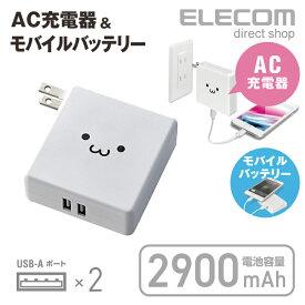 エレコム モバイルバッテリー AC充電器一体型 2900mAh 2.4A出力 2ポート ホワイトフェイス DE-AC01-N2924WF