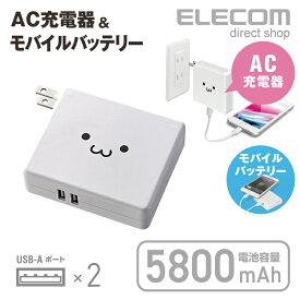 エレコム モバイルバッテリー AC充電器一体型 5800mAh 2.4A出力 2ポート ホワイトフェイス DE-AC01-N5824WF