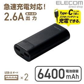 エレコム モバイルバッテリー 2台同時充電 6400mAh 合計最大2.6A出力 2ポート Type-Cケーブル付属 ブラック DE-C10L-6400BK