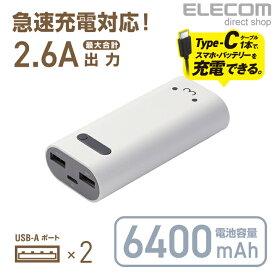 エレコム モバイルバッテリー 2台同時充電 6400mAh 合計最大2.6A出力 2ポート Type-Cケーブル付属 ホワイトフェイス DE-C10L-6400WF