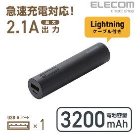 エレコム モバイルバッテリー コンパクト 3200mAh 2.1A出力 1ポート Lightningケーブル付属 ブラック DE-L11L-3200BK