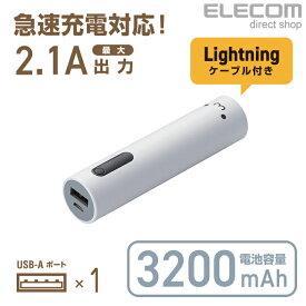 エレコム モバイルバッテリー コンパクト 3200mAh 2.1A出力 1ポート Lightningケーブル付属 ホワイトフェイス DE-L11L-3200WF
