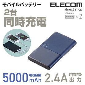 エレコム モバイルバッテリー Pile one 2台同時充電 5000mAh 2.4A出力 ブルー DE-M06-N5024BU