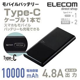 エレコム モバイルバッテリー Pile one Type-Cポート搭載 3台同時充電 10000mAh 4.8A出力 ブラック DE-M08-N10048BK