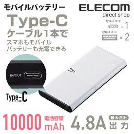 エレコム モバイルバッテリー Pile one Type-Cポート搭載 3台同時充電 10000mAh 4.8A出力 ホワイト DE-M08-N10048WH
