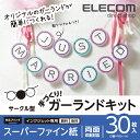 エレコム 手作りキット ガーランド スーパーファイン紙 サークル型 30枚(3面×10シート) EDT-GAR3