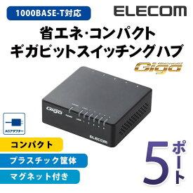 エレコム スイッチングハブ 1000BASE-T対応 Giga対応 ACアダプター電源 磁石付き 5ポート ブラック EHC-G05PA-JB-K