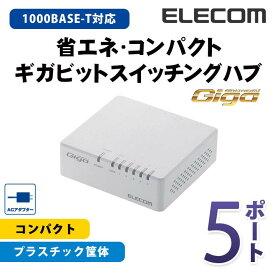 エレコム スイッチングハブ 1000BASE-T対応 Giga対応 ACアダプター電源 5ポート ホワイト EHC-G05PA-W-K