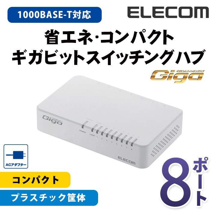 エレコム スイッチングハブ 1000BASE-T対応 Giga対応 ACアダプター電源 8ポート ホワイト EHC-G08PA-W-K 【店頭受取対応商品】