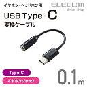 エレコム イヤホン・ヘッドホン用 USB Type-C変換ケーブル ブラック EHP-C35BK