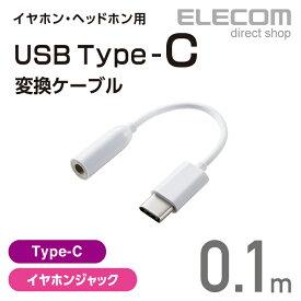 エレコム イヤホン・ヘッドホン用 USB Type-C変換ケーブル ホワイト EHP-C35WH