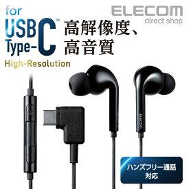 エレコム ステレオイヤホン USB Type-C接続 通話対応マイク付き 高音質 ブラック EHP-UC100MBK