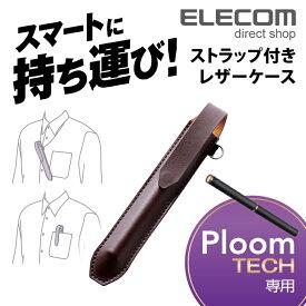 エレコム Ploom TECH プルーム・テック 専用 ネックストラップ付レザーケース ブラウン ET-PTLC1BR
