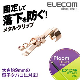 エレコム Ploom TECH プルーム・テック 用 メタルクリップ フラワー×ゴールド ET-VTCLFLGD