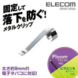 エレコム Ploom TECH プルーム・テック 用 メタルクリップ シルバー ET-VTCLSTSV