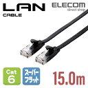 エレコム LANケーブル カテゴリー6対応 スーパーフラットタイプ CAT6準拠 ブラック 15m LD-GF2/BK15