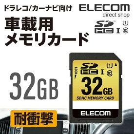 エレコム SDカード ドラレコ/カーナビ向け 車載用 高耐久 SDHCメモリカード 32GB MF-CASD032GU11A