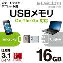 エレコム USB OTGメモリ microBコネクタ搭載 USB3.1(Gen1)対応 シルバー 16GB MF-SEU3016GSV