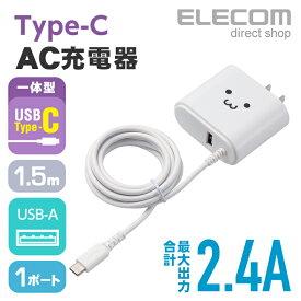エレコム AC充電器 Type-Cケーブル一体型+USBポート 長寿命設計 2.4A出力 1.5m ホワイトフェイス MPA-ACC03WF