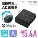エレコム AC充電器 激速充電 Quick Charge 3.0規格対応 最大3A出力/2.4A出力 USBポート×2 ブラック MPA-ACUQ02BK