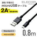 エレコム 2A対応 高耐久microUSBケーブル 0.8m ブラック MPA-FAMBS2U08BK