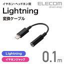 エレコム イヤホン・ヘッドホン用 Lightning変換ケーブル ブラック MPA-L35DS01BK