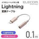 エレコム イヤホン・ヘッドホン用 Lightning変換ケーブル ゴールド MPA-L35DS01GD