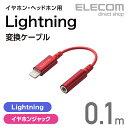エレコム イヤホン・ヘッドホン用 Lightning変換ケーブル レッド MPA-L35DS01RD