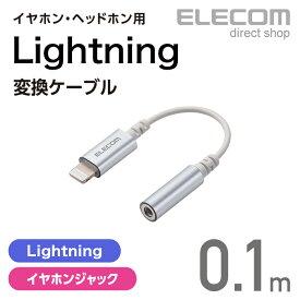 エレコム イヤホン・ヘッドホン用 Lightning変換ケーブル シルバー MPA-L35DS01SV