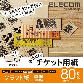 エレコム 手作りチケット用紙 クラフト紙 80枚(8面×10シート) MT-KR8F80
