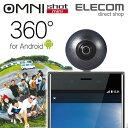 エレコム 360度カメラ OMNI shot mini スマホ直挿し AndroidOS対応 360度撮影 VRカメラ OCAM-VRU01BK