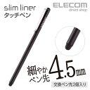 エレコム スリムタッチペン シリコン ペン先4.5mm 交換ペン先2個付属 ブラック P-TPSLIMBK
