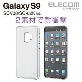 エレコム Galaxy S9 (SC-02K SCV38) ハイブリッドケース 極み設計 クリア スマホケース PM-GS9HVCKCR