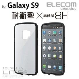 エレコム Galaxy S9 (SC-02K SCV38) 耐衝撃ケース TOUGH SLIM LITE 高硬度 ホワイト スマホケース PM-GS9TSLWH