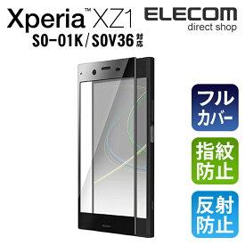 エレコム Xperia XZ1 (SO-01K SOV36) 液晶保護フィルム フルカバーフィルム 指紋防止 反射防止 PM-XZ1FLFRBK