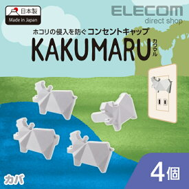 エレコム コンセントキャップ KAKUMARU カクマル 4個入り カバ T-CAPKAKU3