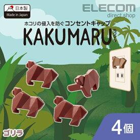エレコム コンセントキャップ KAKUMARU カクマル 4個入り ゴリラ T-CAPKAKU4