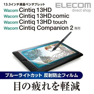 エレコムペンタブレットブルーライトカットフィルム反射防止WacomCintiq13HD対応