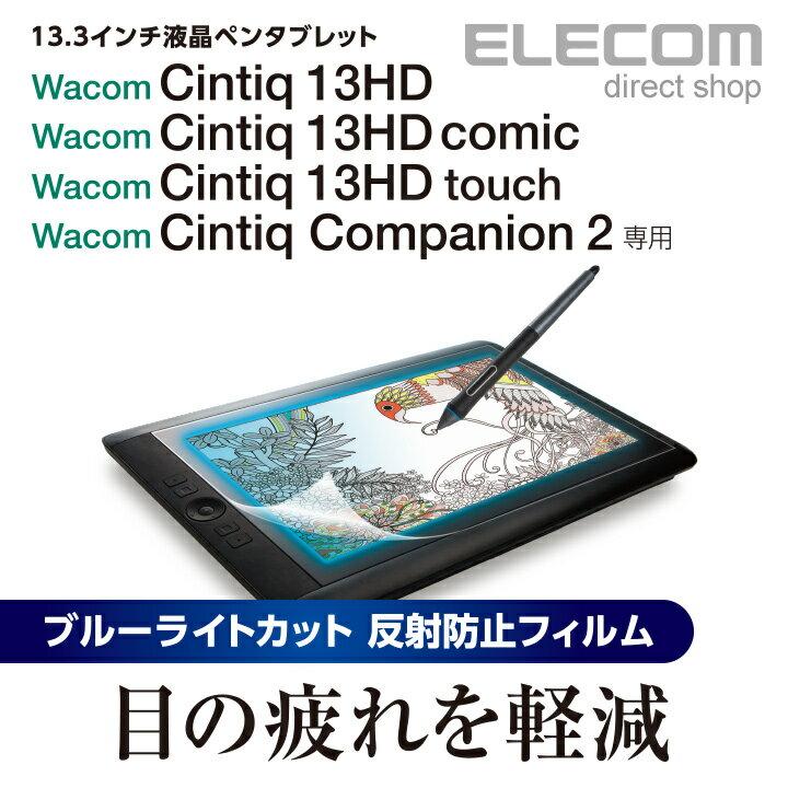 エレコム ペンタブレット ブルーライトカットフィルム 反射防止 Wacom Cintiq 13HD対応 TB-WC13FLBLN