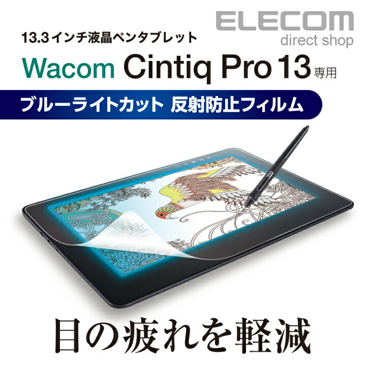 エレコム ペンタブレット ブルーライトカットフィルム 反射防止 Wacom Cintiq Pro 13対応 TB-WCP13FLBLN