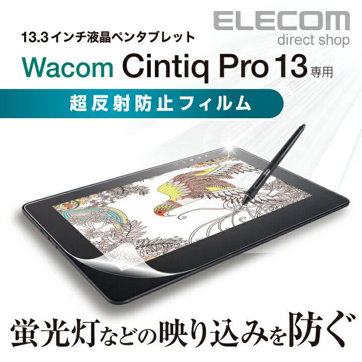 エレコム ペンタブレット アンチグレアフィルム 超反射防止 Wacom Cintiq Pro 13対応 TB-WCP13FLKB