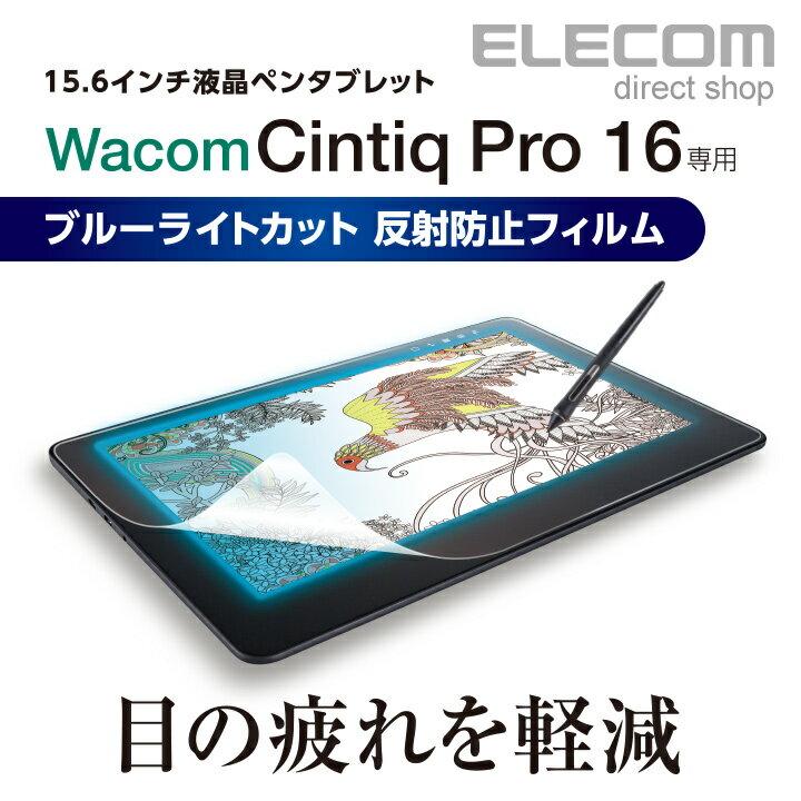 エレコム ペンタブレット ブルーライトカットフィルム 反射防止 Wacom Cintiq Pro 16対応 ワコム シンティック TB-WCP16FLBLN