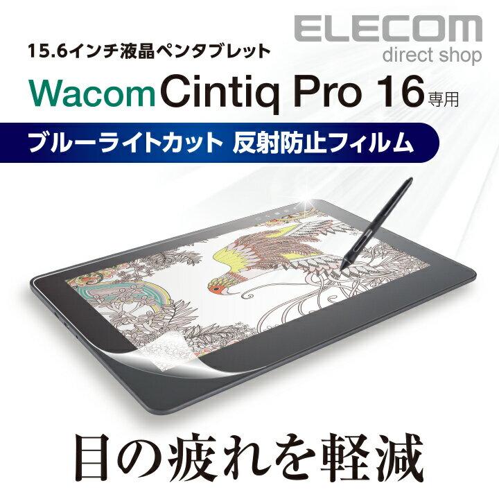 エレコム ペンタブレット アンチグレアフィルム 超反射防止 Wacom Cintiq Pro 16対応 TB-WCP16FLKB