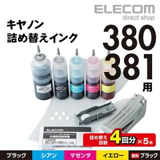 エレコム詰め替えインクセットキヤノンBCI-380PGBK、BCI-381シリーズ対応各4回分型番