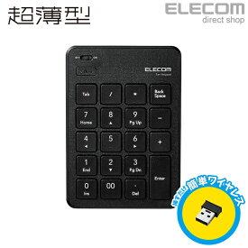 エレコム テンキーパッド 無線 ワイヤレス 薄型 ブラック TK-TDP019BK