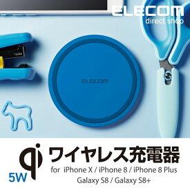 エレコム Qi規格対応 ワイヤレス充電器 iPhoneX/8/8Plus Galaxy S9/S8対応 5W ワイヤレス 充電器 ブルー W-QA03BU