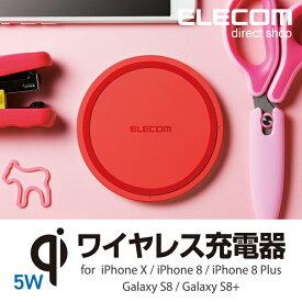 エレコム Qi規格対応 ワイヤレス充電器 iPhoneX/8/8Plus Galaxy S9/S8対応 5W ピンク W-QA03PN