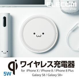 エレコム Qi規格対応 ワイヤレス充電器 iPhoneX/8/8Plus Galaxy S9/S8対応 5W ワイヤレス 充電器 ホワイトフェイス W-QA03XWF