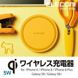エレコム Qi規格対応 ワイヤレス充電器 iPhoneX/8/8Plus Galaxy S9/S8対応 5W ワイヤレス 充電器 イエロー W-QA03XYL